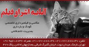 آتلیه اشراق فیلم در تهران