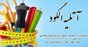 آتلیه الگود در اصفهان