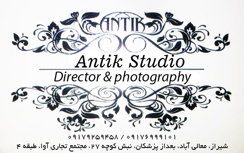 آتلیه آنتیک در شیراز