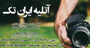 آتلیه ایران تک در تهران