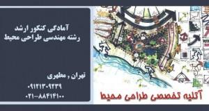 آتلیه تخصصی طراحی محیط در تهران