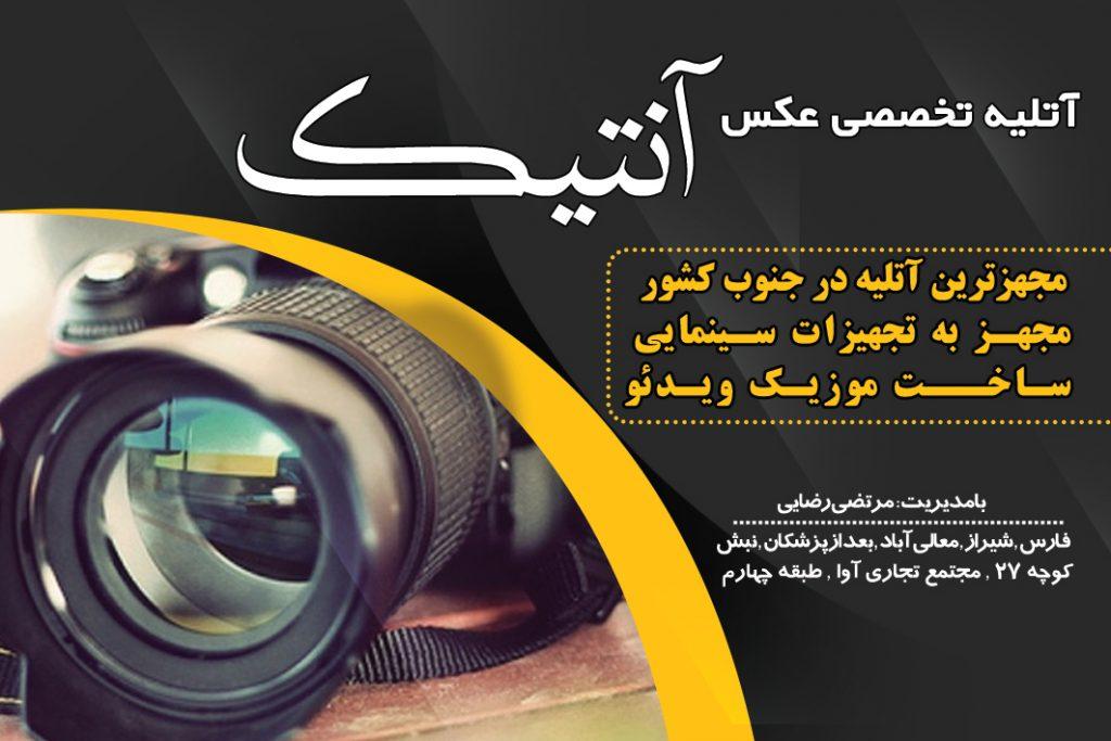 آتلیه تخصصی عکس و فیلم آنتیک در شیراز