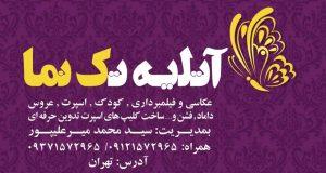 آتلیه تک نما در تهران