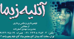 آتلیه زیما در تهران
