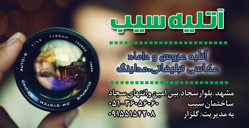 آتلیه سیب در مشهد