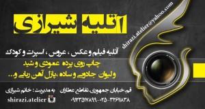 آتلیه شیرازی در قم
