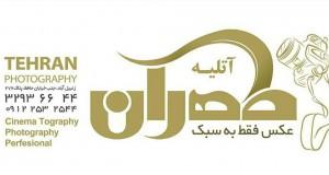 آتلیه عکس طهران در قم