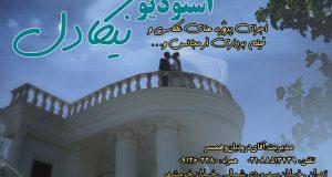 آتلیه عروس نیکادل در تهران