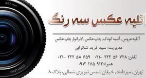 آتلیه عکس سه رنگ در تهران