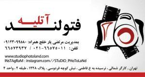 آتلیه فتولند در تهران