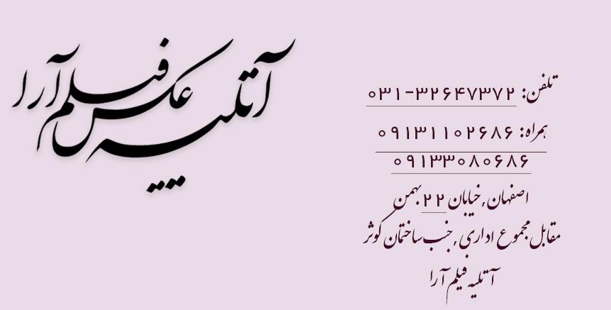 آتلیه فیلم آرا در اصفهان