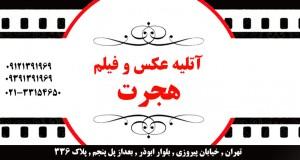 آتلیه عکس و فیلم هجرت در تهران