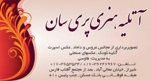 آتلیه هنری پری سان در شیراز