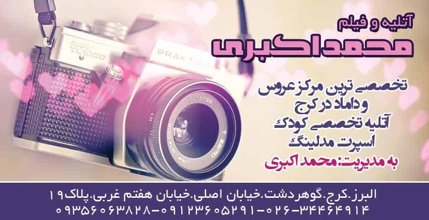 آتلیه و فیلم برداری محمد اکبری