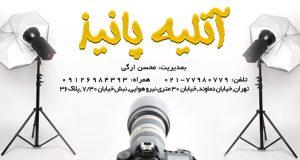 آتلیه پانیذ در تهران