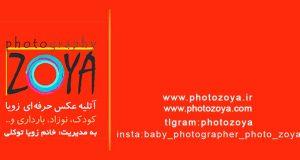 آتلیه کودک زویا در تهران