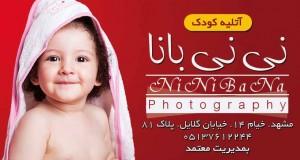 آتلیه کودک نی نی بانا در مشهد
