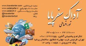 آداک سفر پایا در تهران