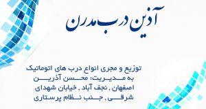 آذین درب مدرن در اصفهان