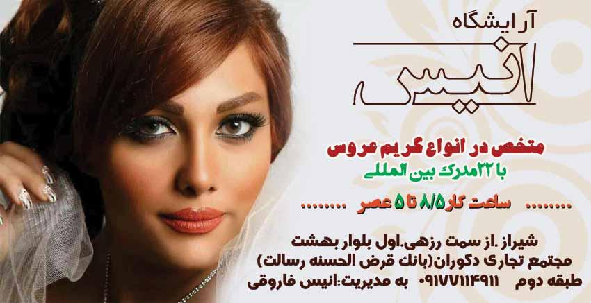 آرایشگاه انیس در شیراز