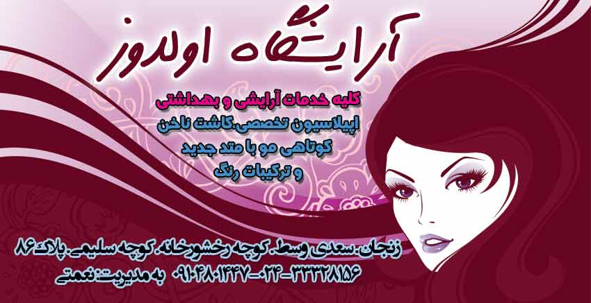 آرایشگاه اولدوز در زنجان