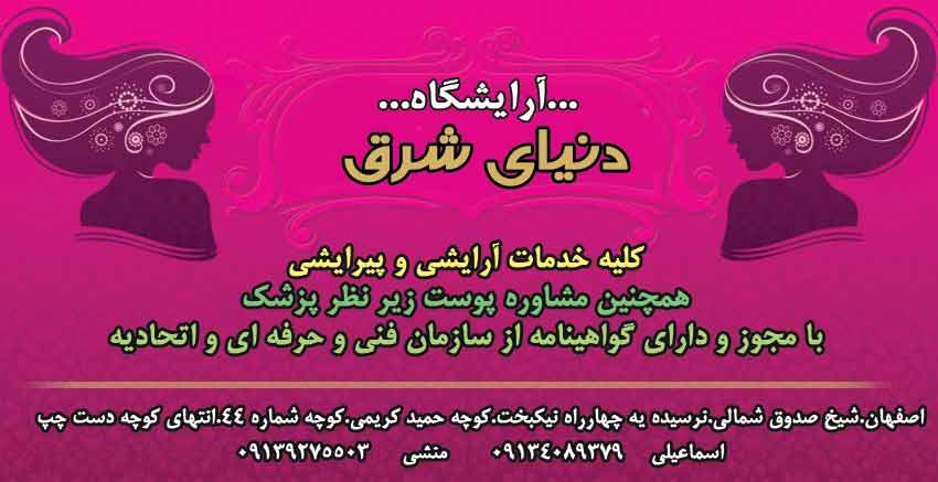 آرایشگاه دنیای شرق در اصفهان