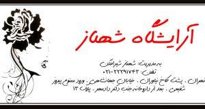 آرایشگاه شهناز در تهران