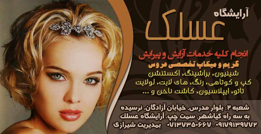 آرایشگاه عسلک در شیراز