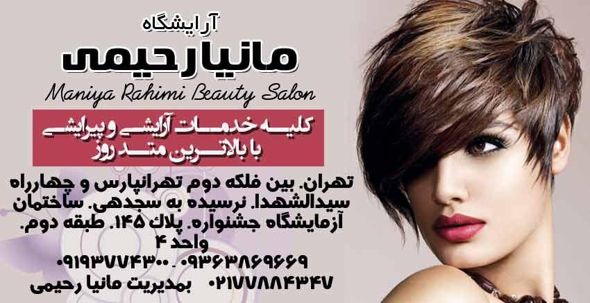 آرایشگاه مانیا رحیمی