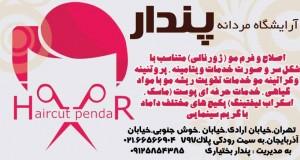 آرایشگاه مردانه پندار در تهران