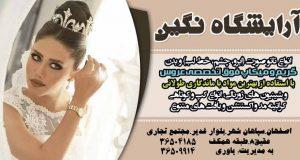 آرایشگاه نگین در اصفهان