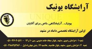 آرایشگاه یونیک در مشهد