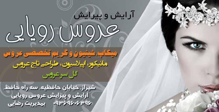 آرایش و پیرایش عروس رویایی در شیراز