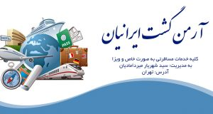 آرمن گشت ایرانیان در تهران