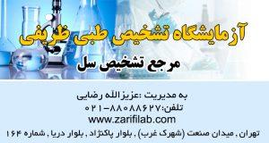 آزمایشگاه تشخیص طبی ظریفی در تهران
