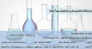 آزمایشگاه تشخیص طبی و پاتولوژی مهر آستانه در آستانه اشرفیه