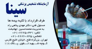 آزمایشگاه تشخیص پزشکی سینا در تهران