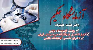 آزمایشگاه حکیم در قزوین