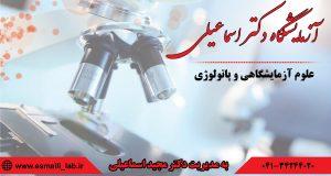 آزمایشگاه دکتر اسماعیلی در تبریز
