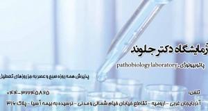 َآزمایشگاه دکتر جلوند در ارومیه