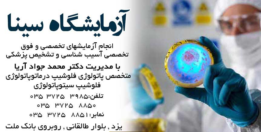 آزمایشگاه سینا در یزد