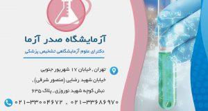 آزمایشگاه صدر آزما در تهران