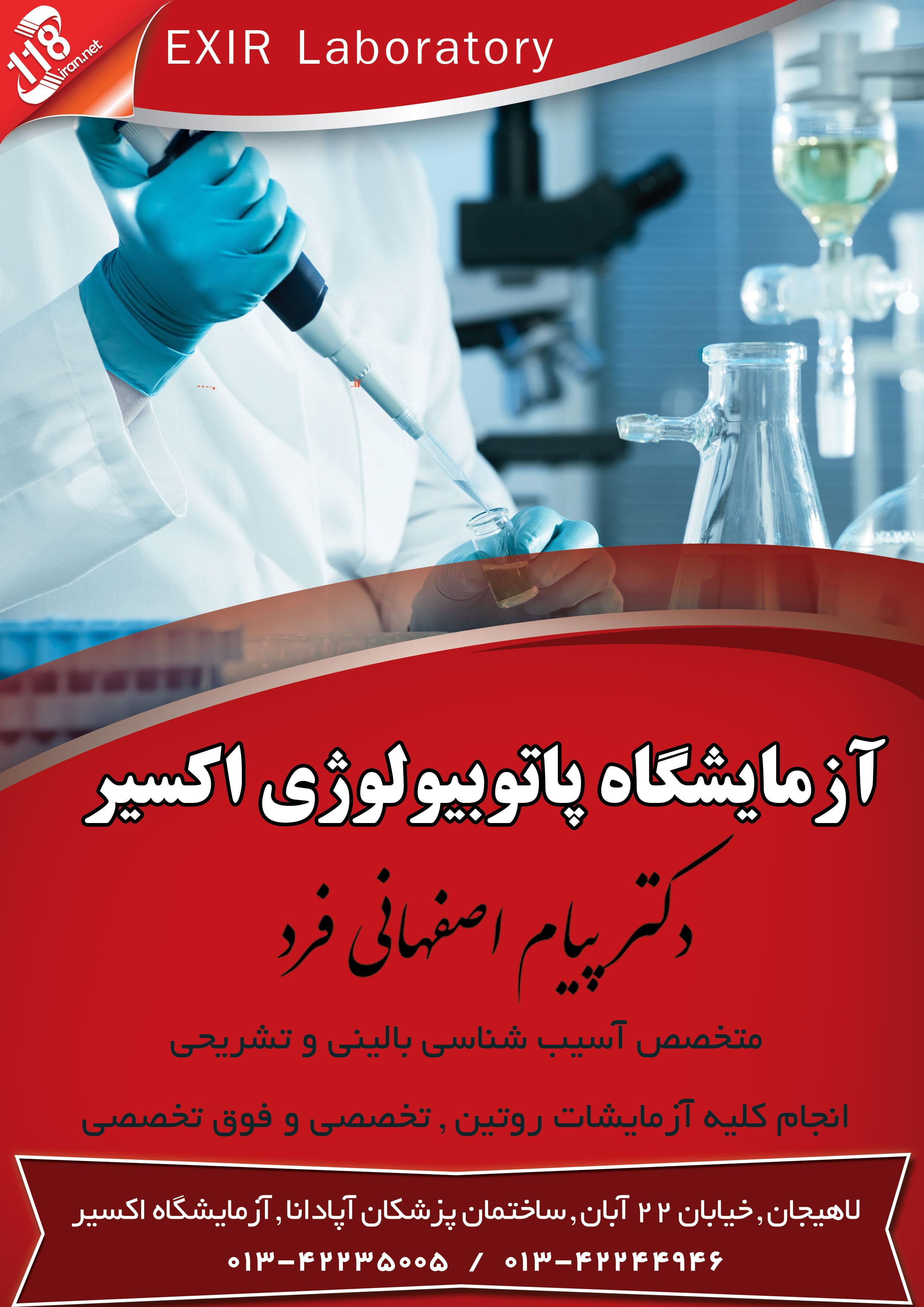 آزمایشگاه پاتوبیولوژی اکسیر لاهیجان