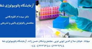 آزمایشگاه پاتوبیولوژی شفا در مهاباد