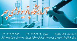 آزمایشگاه پاتوبیولوژی چهر در تهران