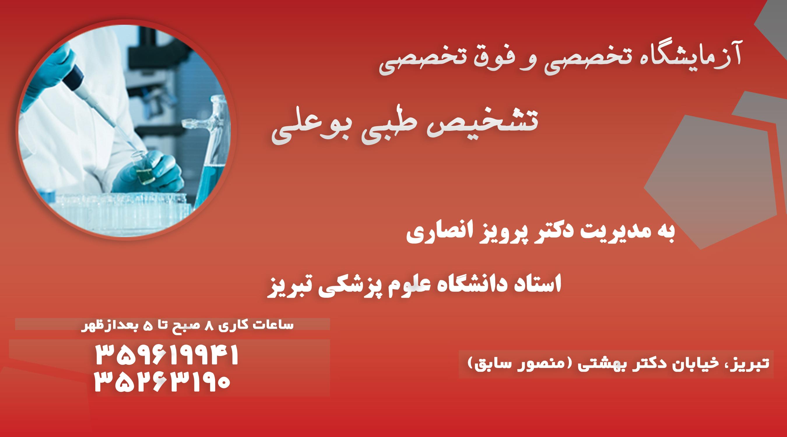 آزمایشگاه تشخیص طبی بوعلی در تبریز