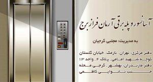 آسانسور و پله برقی آرمان فراز برج در تهران