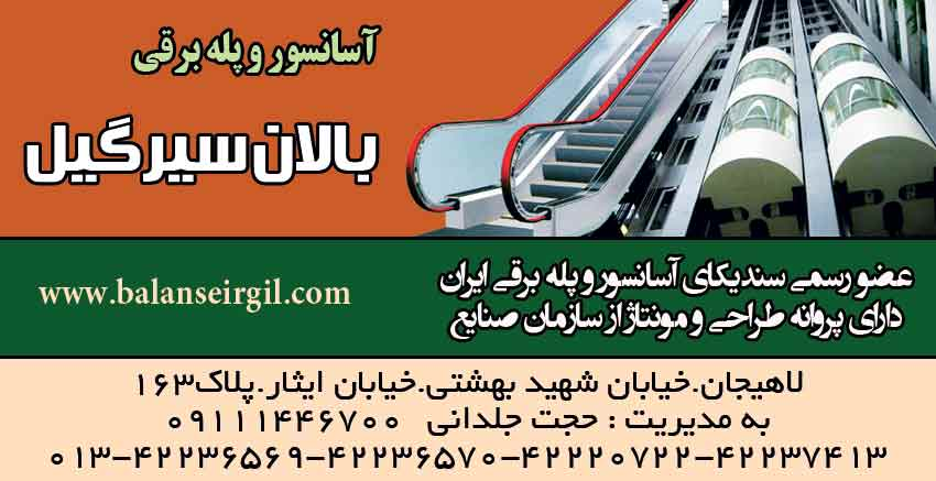 آسانسور و پله برقی بالان سیر گیل در لاهیجان