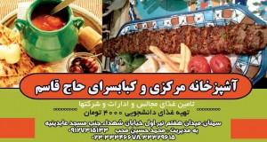 آشپزخانه مرکزی و کباب سرای حاج قاسم در سمنان
