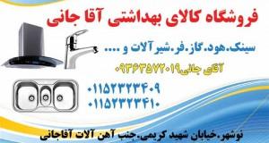 فروشگاه کالای بهداشتی آقاجانی در نوشهر